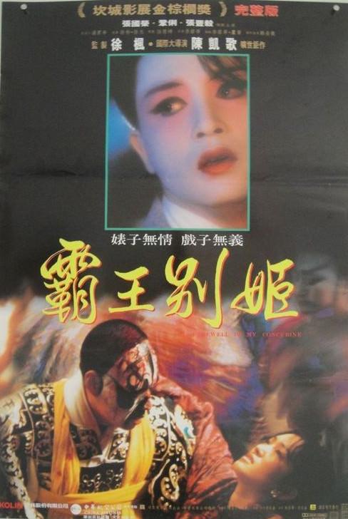 Movie, 霸王别姬(中國, 1993年) / 霸王別姬(台灣) / Farewell My Concubine(英文), 電影海報, 台灣(翻拍)