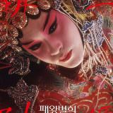 Movie, 霸王别姬(中國, 1993年) / 霸王別姬(台灣) / Farewell My Concubine(英文), 電影海報, 韓國, 數位修復版