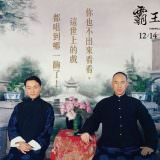 Movie, 霸王别姬(中國, 1993年) / 霸王別姬(台灣) / Farewell My Concubine(英文), 電影佳句語錄