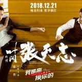 Movie, 葉問外傳:張天志(香港, 2018年) / 葉問外傳:張天志(台灣) / 叶问外传:张天志(中國) / Master Z: Ip Man Legacy(英文), 電影海報, 中國, 橫版