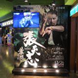 Movie, 葉問外傳:張天志(香港, 2018年) / 葉問外傳:張天志(台灣) / 叶问外传:张天志(中國) / Master Z: Ip Man Legacy(英文), 廣告看板, 信義威秀影城