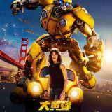 Movie, Bumblebee(美國, 2018年) / 大黃蜂(台灣.香港) / 大黄蜂(中國), 電影海報, 中國