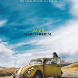 Movie, Bumblebee(美國, 2018年) / 大黃蜂(台灣.香港) / 大黄蜂(中國), 電影海報, 日本