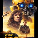 Movie, Bumblebee(美國, 2018年) / 大黃蜂(台灣.香港) / 大黄蜂(中國), 電影海報, 香港