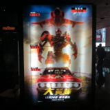 Movie, Bumblebee(美國, 2018年) / 大黃蜂(台灣.香港) / 大黄蜂(中國), 廣告看板, 美麗華大直影城