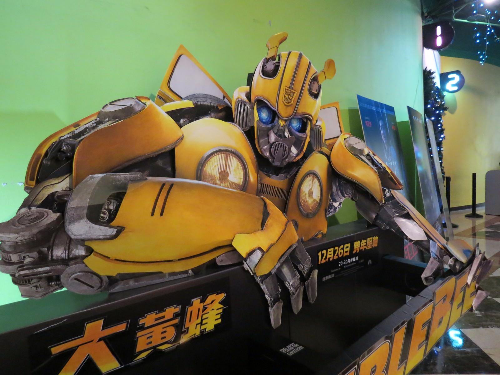 Movie, Bumblebee(美國, 2018年) / 大黃蜂(台灣.香港) / 大黄蜂(中國), 廣告看板, 哈拉影城