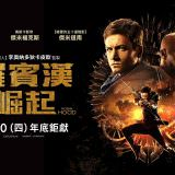 Movie, Robin Hood(美國, 2018年) / 羅賓漢崛起(台灣) / 箭神‧第一戰(香港) / 罗宾汉(網路), 電影海報, 台灣, 橫版