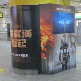 Movie, Robin Hood(美國, 2018年) / 羅賓漢崛起(台灣) / 箭神‧第一戰(香港) / 罗宾汉(網路), 廣告看板, 捷運西門站