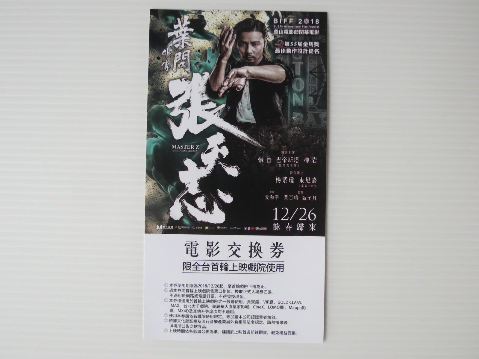 Movie, 葉問外傳:張天志(香港, 2018年) / 葉問外傳:張天志(台灣) / 叶问外传:张天志(中國) / Master Z: Ip Man Legacy(英文), 電影交換券