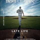 Movie, Late Life: The Chien-Ming Wang Story(美國, 2018年) / 後勁:王建民(台灣), 電影海報, 台灣