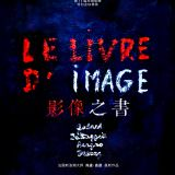Movie, Le livre d'image(瑞士, 2018年) / 影像之書(台灣) / Image and Word(英文), 電影海報, 台灣
