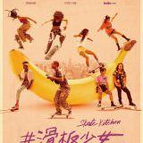 Movie, Skate Kitchen(美國, 2018年) / #滑板少女(台灣) / 滑板厨房(網路), 電影海報, 台灣