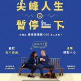Movie, Un homme pressé(法國, 2018) / 尖峰人生暫停一下(台灣) / A man in a hurry(英文) / 忙人日记(網路), 電影海報, 台灣