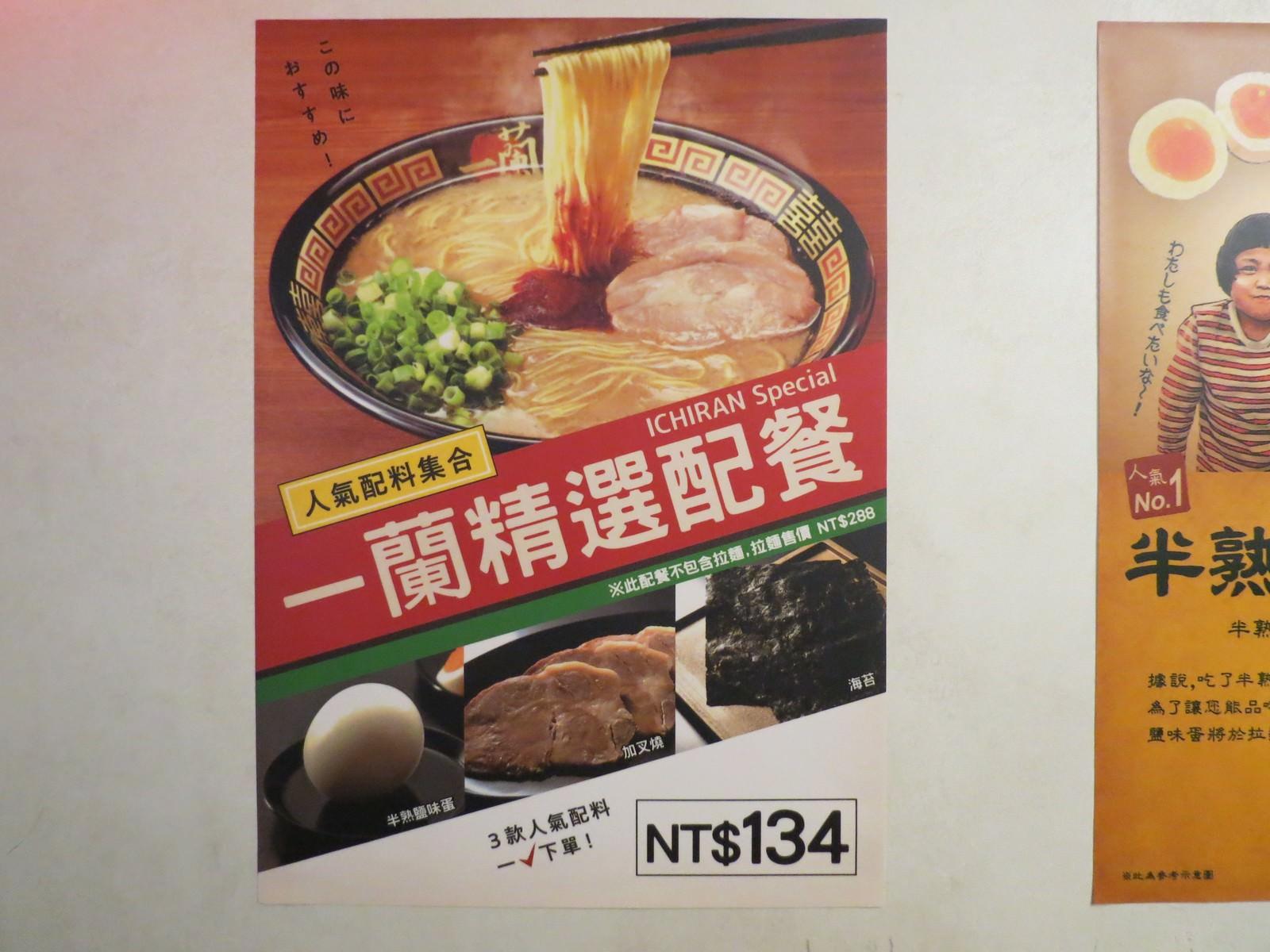 天然豚骨拉麵專門店一蘭@台灣台北本店別館, 宣傳海報