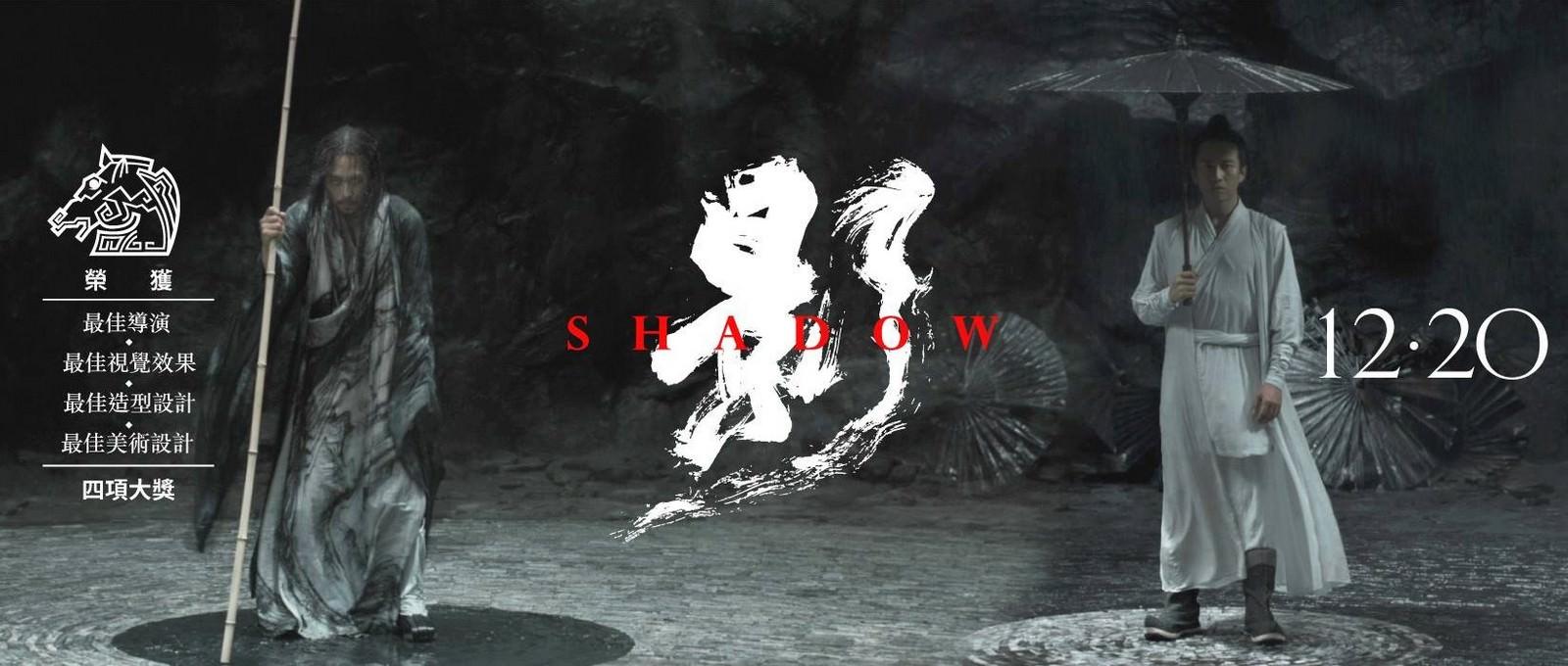 Movie, 影(中國, 2018年) / 影(台灣) / Shadow(英文), 電影海報, 台灣, 橫版