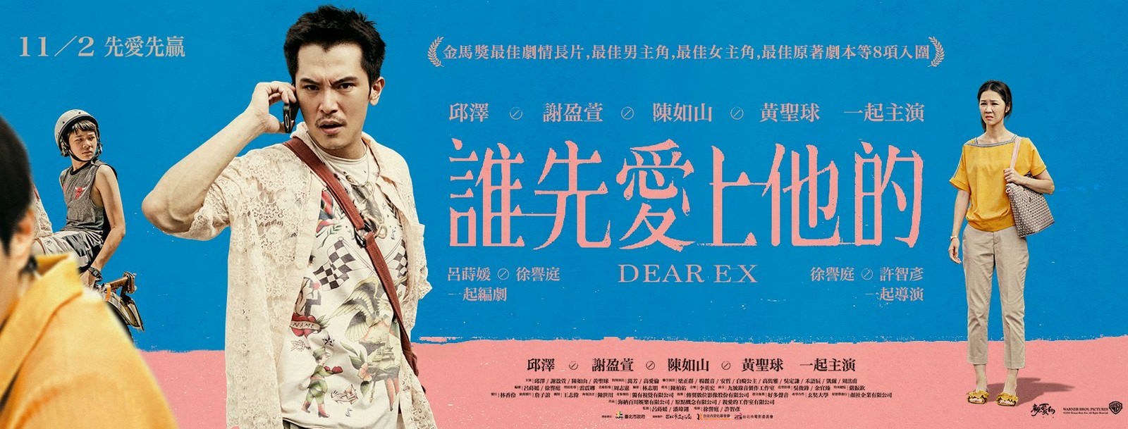 Movie, 誰先愛上他的(台灣, 2018年) / Dear EX(英文), 電影海報, 台灣, 橫版