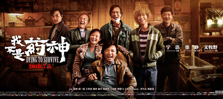 Movie, 我不是药神(中國, 2018年) / Dying to Survive(台灣), 電影海報, 台灣, 橫版