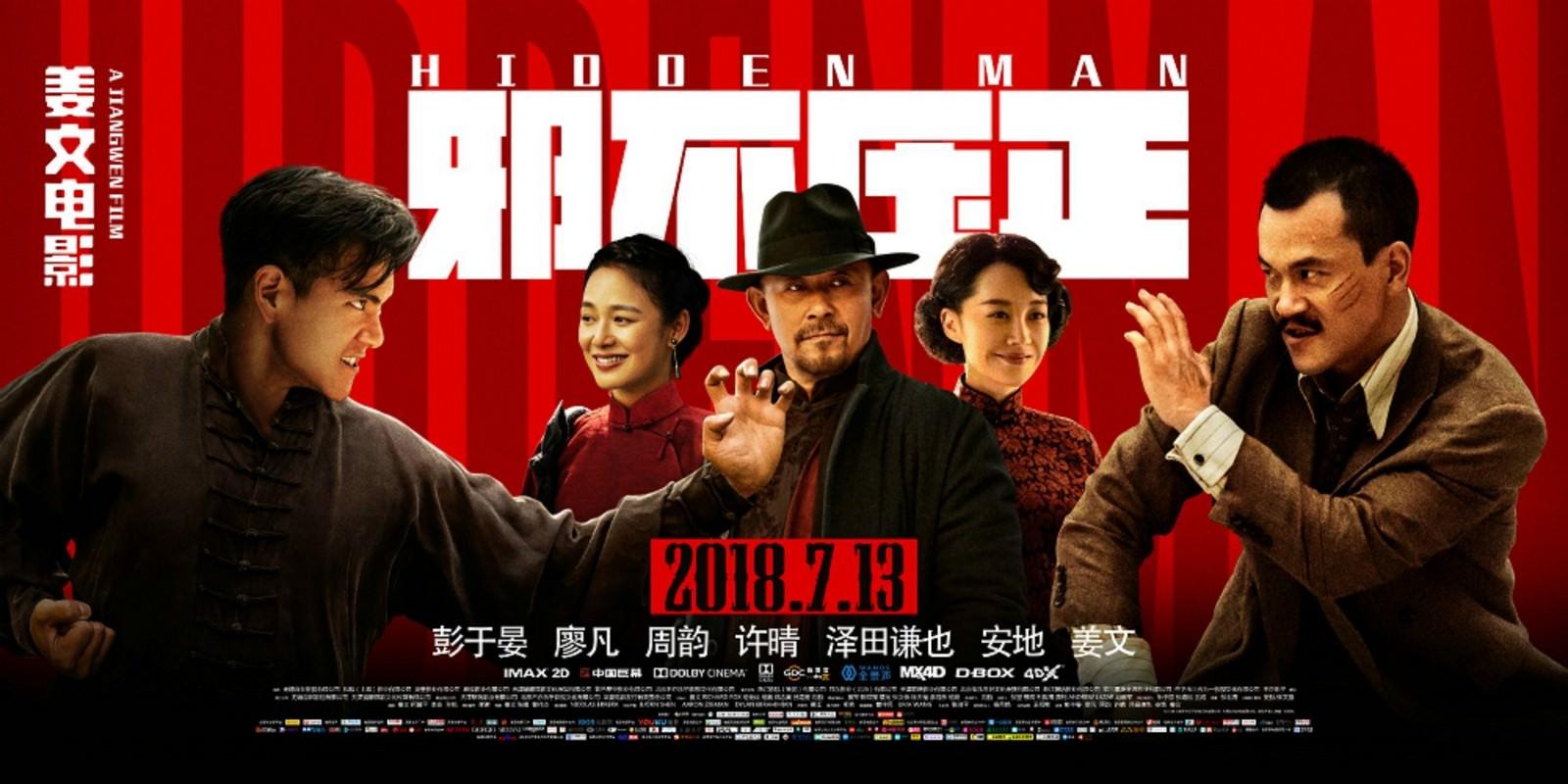 Movie, 邪不压正(中國, 2018年) / Hidden Man(英文), 電影海報, 中國, 橫版