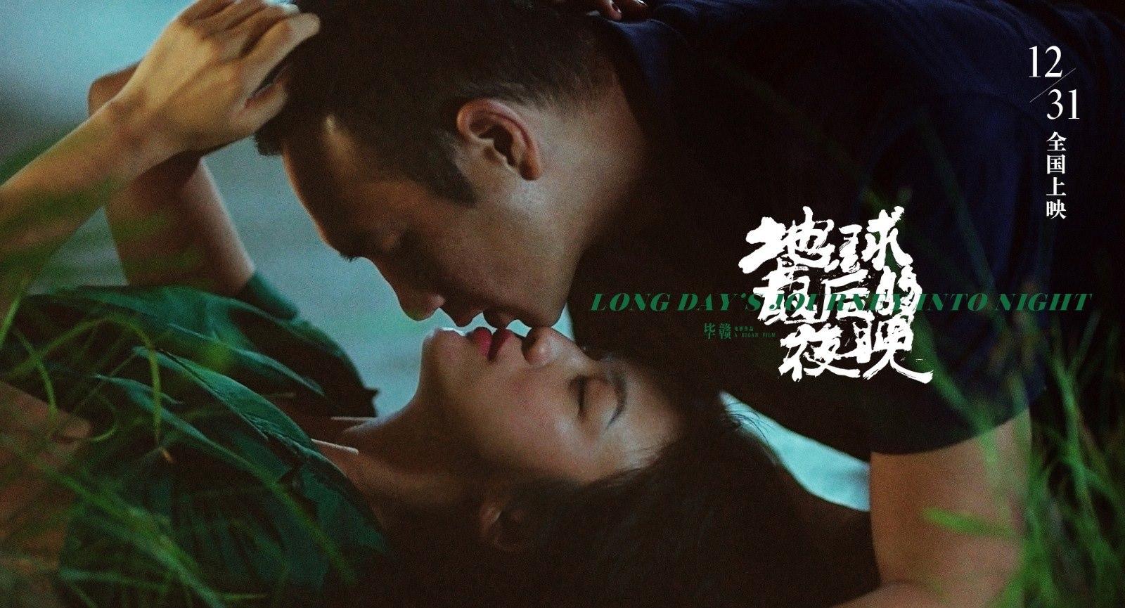 Movie, 地球最后的夜晚(中國, 2018年) / 地球最後的夜晚(台灣) / Long Day's Journey Into Night(英文), 電影海報, 中國, 橫版