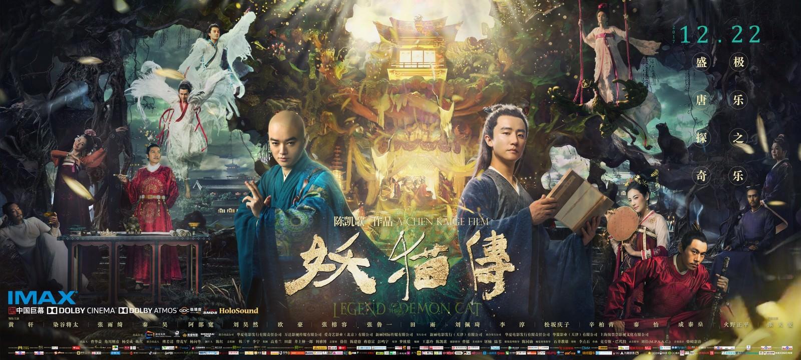 Movie, 妖猫传(中國, 2017年) / 妖貓傳(台灣) / Legend of the Demon Cat(英文), 電影海報, 中國, 橫版