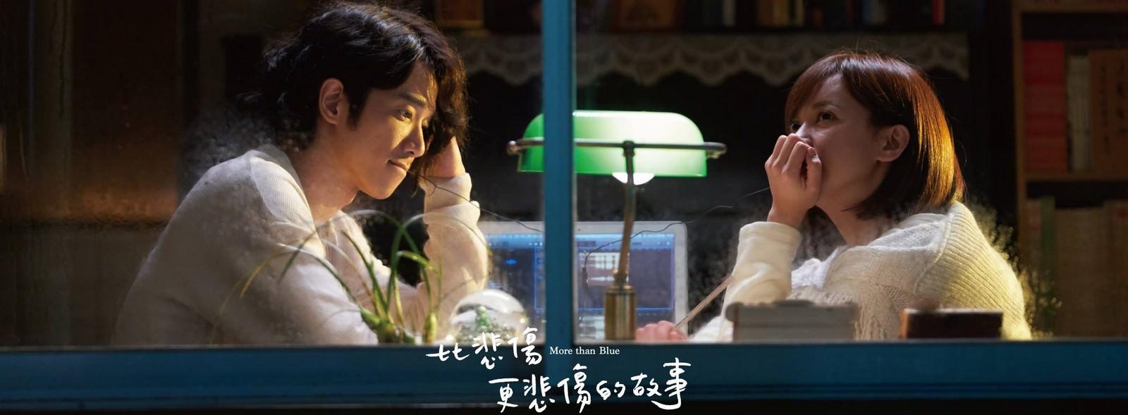 Movie, 比悲傷更悲傷的故事(台灣, 2018年) / More Than Blue(英文), 電影海報, 台灣, 橫版