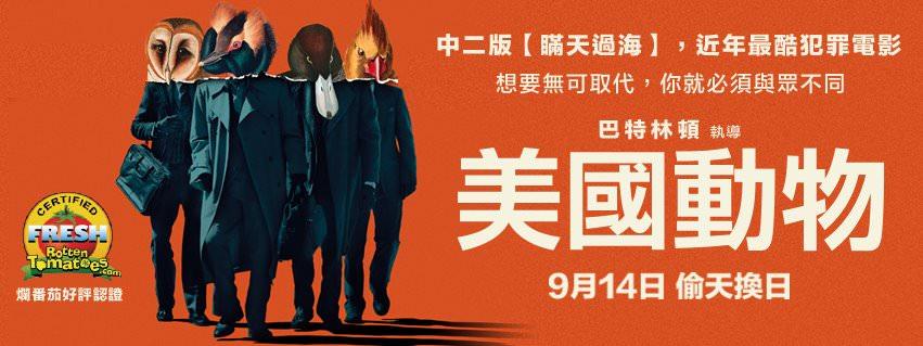 Movie, American Animals(英國.美國, 2018) / 美國動物(台), 電影海報, 台灣, 橫版