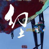 Movie, 幻土 / 幻土(新加坡, 2018年) / A Land Imagined(英文), 電影海報, 台灣