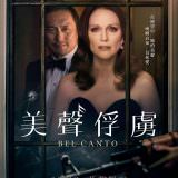 Movie, 美聲俘虜 / Bel Canto(美國, 2018年) / 美聲人質(香港) / 美声(網路), 電影海報, 台灣