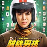 Movie, 騎機男孩 / ไบค์แมน(泰國, 2018年) / Bikeman(英文), 電影海報, 台灣