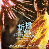 Movie, 新橋戀人 / Les amants du Pont-Neuf(法國, 1991年) / The Lovers on the Bridge(英文), 電影海報, 台灣