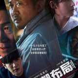 Movie, 惡鄰布局 / 동네사람들(韓國, 2018年) / Ordinary People(英文) / 邻里的人们(網路), 電影海報, 台灣