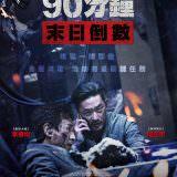 Movie, 90分鐘末日倒數 / PMC: 더벙커(韓國, 2018年) /Take Point(英文) / 绝地隧战(網路) 斬、 / 斬、(日本, 2018年) / Killing(英文), 電影海報, 台灣