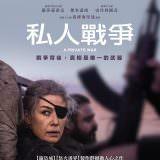 Movie, 私人戰爭 / A Private War(美國, 2018年), 電影海報, 台灣