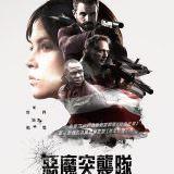 Movie, 惡魔突襲隊 / All The Devil's Men(英國, 2018年) / 所有邪佞之人(網路), 電影海報, 台灣