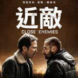 Movie, 近敵 / Frères ennemis(比利時, 2018年) / Close Enemies(英文) / 罪恶领土(網路), 電影海報, 台灣