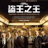Movie, 盜王之王 / King of Thieves(英國, 2018年) / 贼王(網路), 電影海報, 台灣