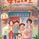 Movie, 幸福路上 / 幸福路上(台灣, 2017年) / On Happiness Road(英文), 電影海報, 台灣
