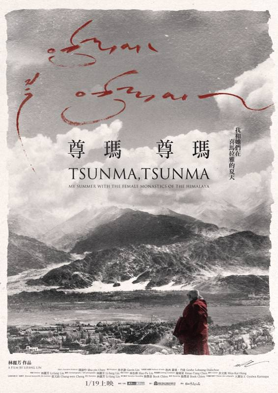 Movie, 尊瑪、尊瑪:我和她們在喜馬拉雅的夏天 / 尊瑪、尊瑪:我和她們在喜馬拉雅的夏天(台灣, 2018年) / Tsunma, Tsunma: My Summer with the Female Monastics of the Himalaya(英文), 電影海報, 台灣