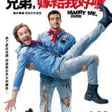 Movie, 兄弟,嫁給我好嗎 / Épouse Moi Mon Pote(法國, 2017年) / Marry Me, Dude(英文) / 嫁我吧,哥们(網路), 電影海報, 台灣