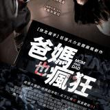 Movie, 爸媽也瘋狂 / Mom and Dad(美國, 2017年) / 疯狂父母(網路), 電影海報, 台灣