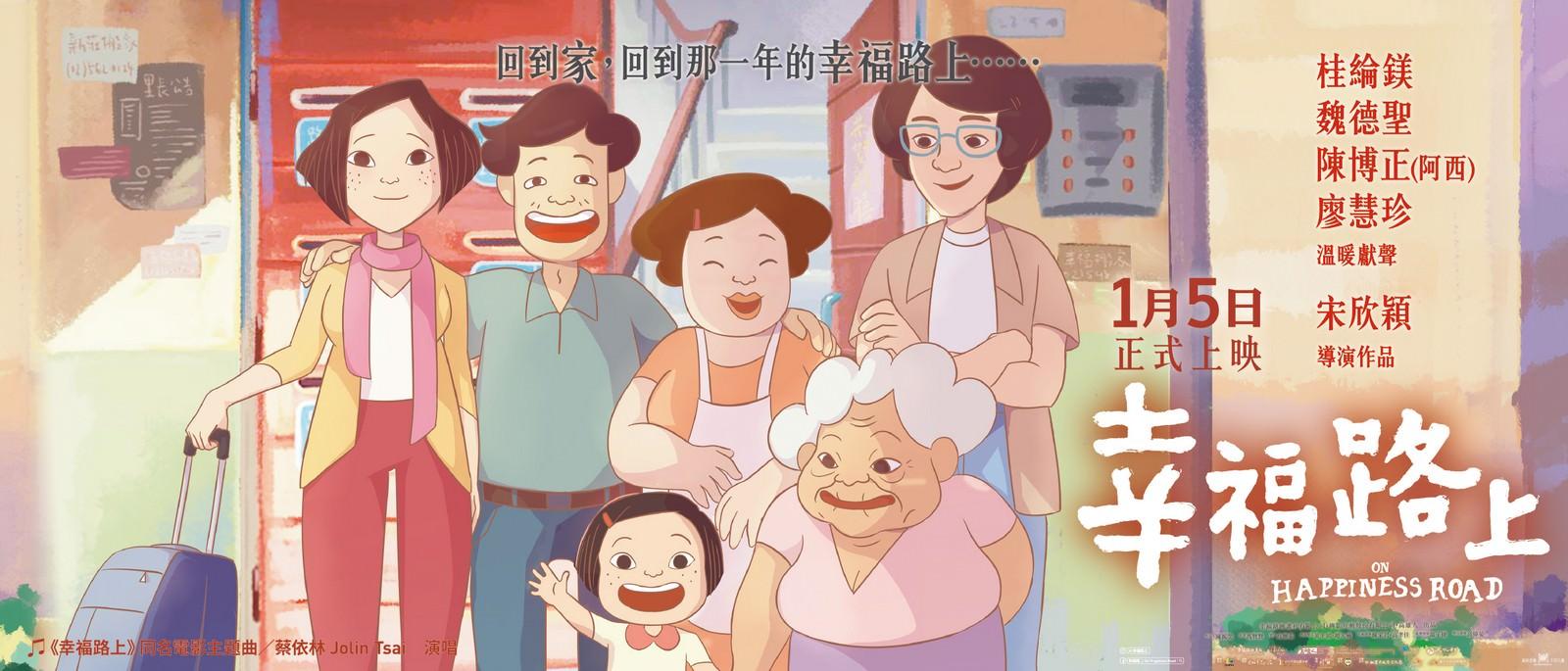 Movie, 幸福路上 / 幸福路上(台灣, 2017年) / On Happiness Road(英文), 電影海報, 台灣, 橫版