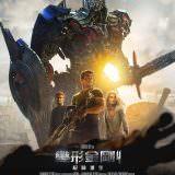 Movie, Transformers: Age of Extinction(美國, 2014年) / 變形金剛4:絕跡重生(台灣) / 变形金刚4:绝迹重生(中國) / 變形金剛:殲滅世紀(香港), 電影海報, 台灣