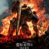 Movie, Transformers: Age of Extinction(美國, 2014年) / 變形金剛4:絕跡重生(台灣) / 变形金刚4:绝迹重生(中國) / 變形金剛:殲滅世紀(香港), 電影海報, 中國