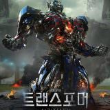 Movie, Transformers: Age of Extinction(美國, 2014年) / 變形金剛4:絕跡重生(台灣) / 变形金刚4:绝迹重生(中國) / 變形金剛:殲滅世紀(香港), 電影海報, 韓國