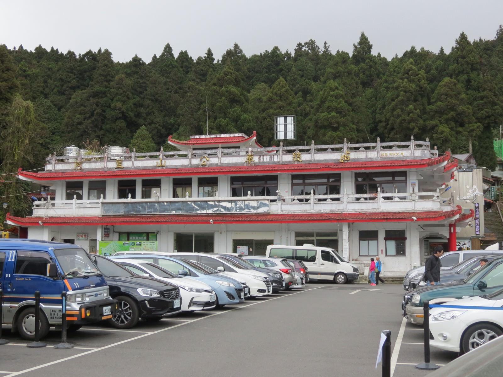 阿里山國家風景區, 大眾運輸交通介紹, 阿里山公車總站
