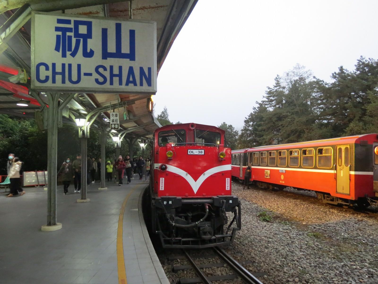 阿里山林業鐵路(森林小火車), 祝山火車站