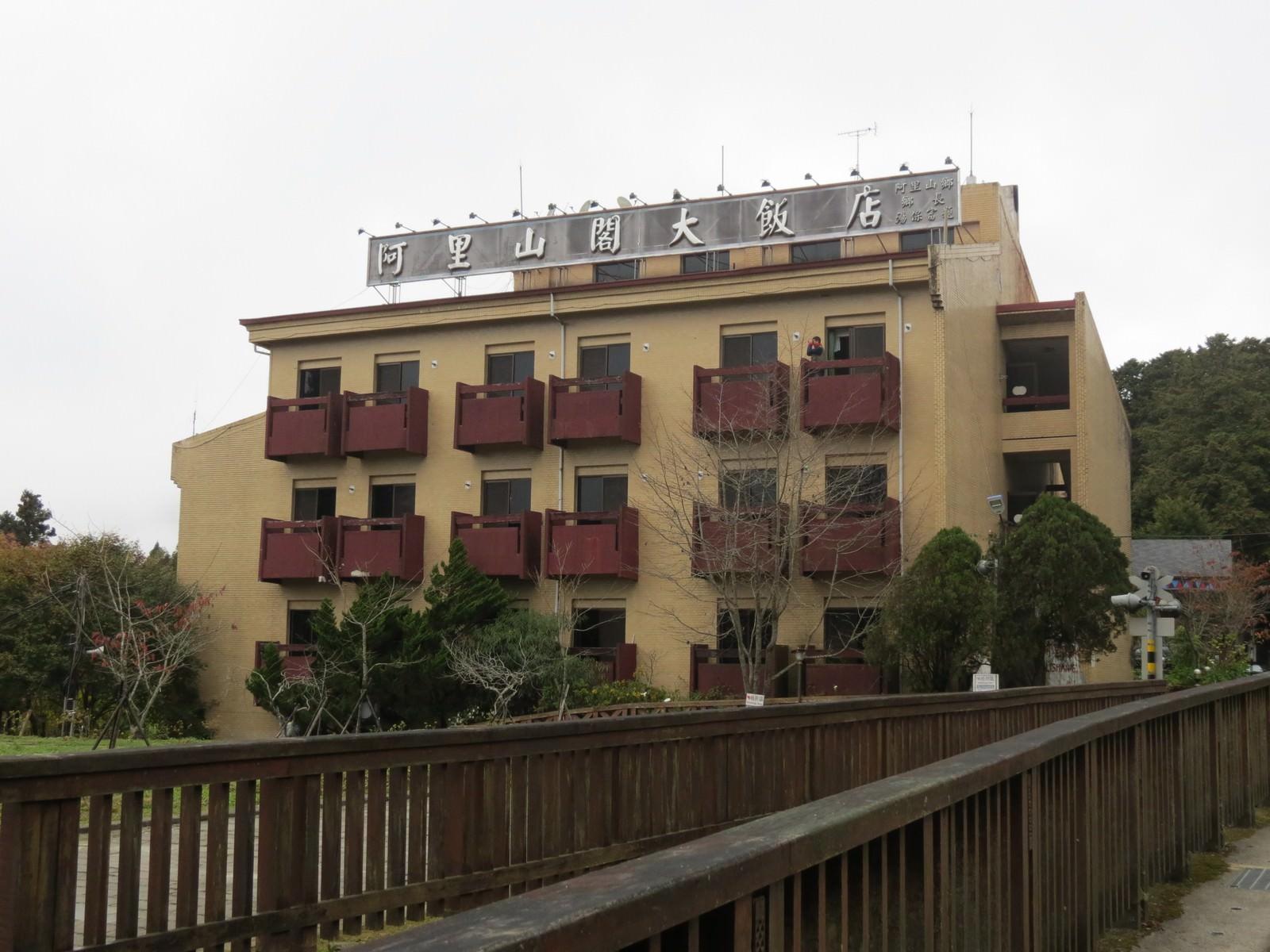 阿里山國家風景區, 阿里山閣大飯店