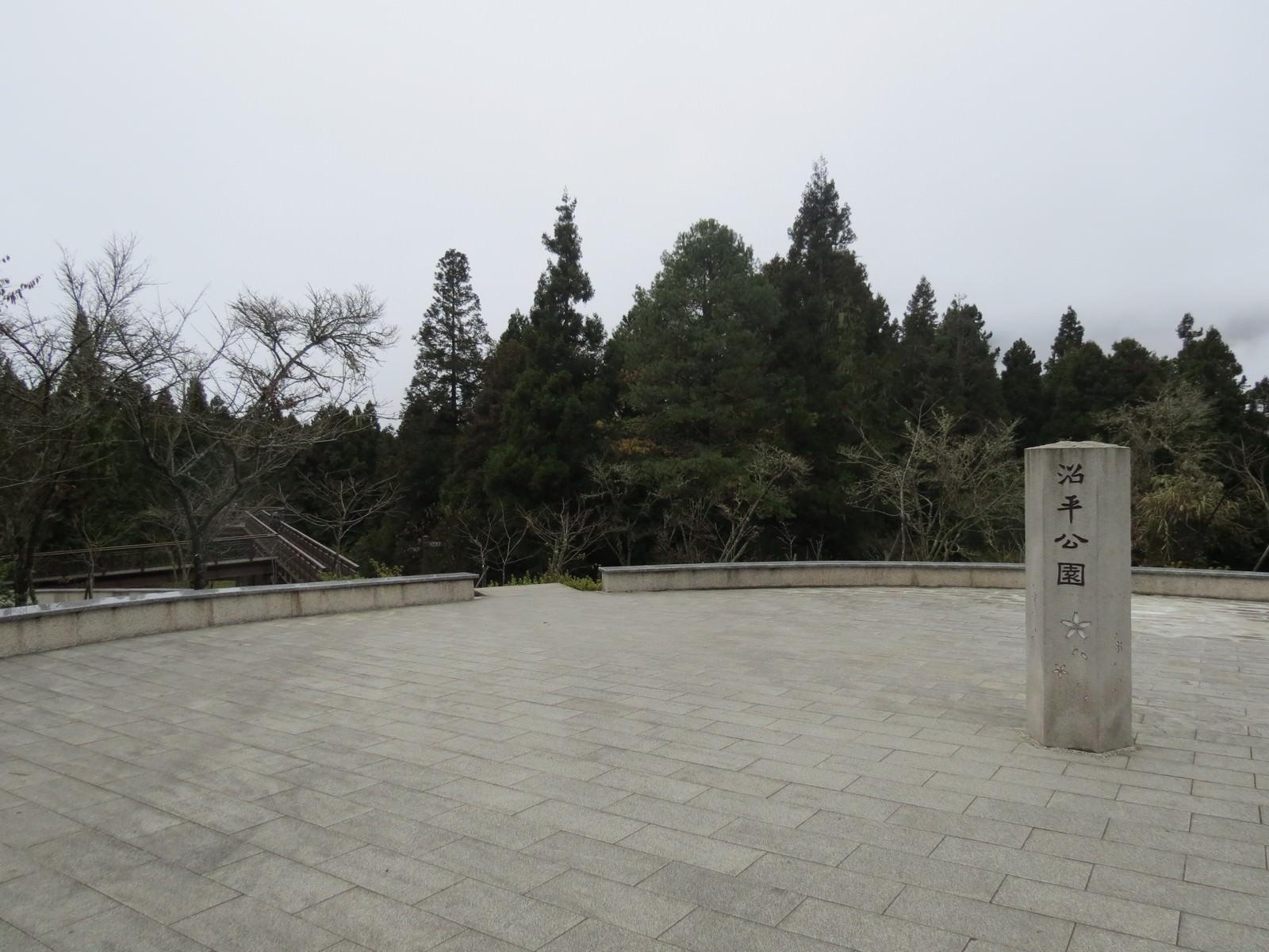阿里山國家風景區, 沼平公園