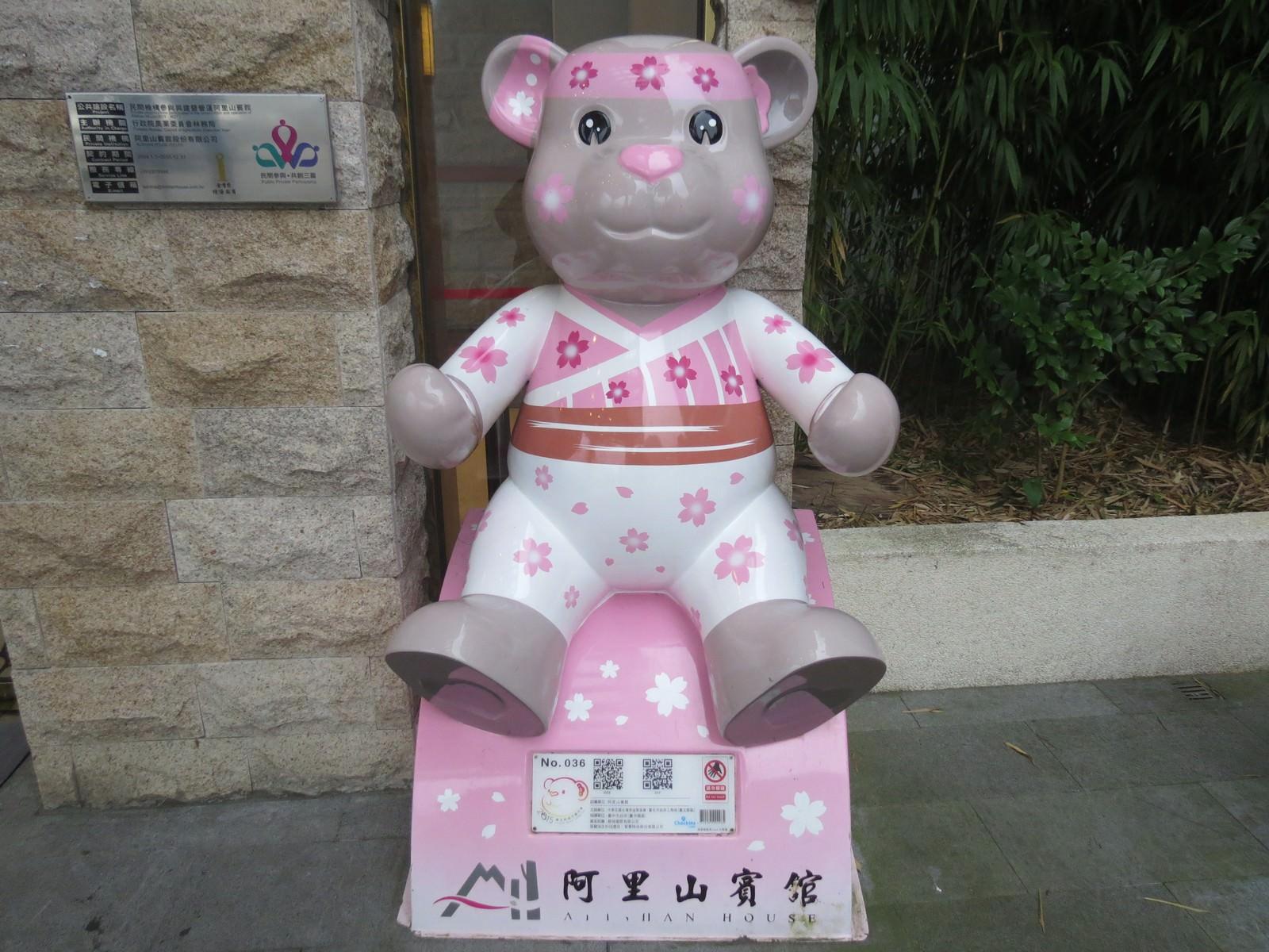 阿里山賓館, 2014泰迪熊台中樂活嘉年華