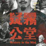 Movie, 疑霧公堂(台灣, 2019年) / Mystery in the Mist(英文), 電影海報, 台灣